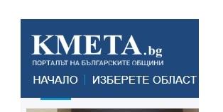 Кмета.бг