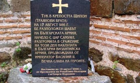 17 август 986 г. Самуил разгромява ромеите при Траянови врата