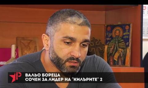 """Извънредна новина за Вальо Бореца от """"Килърите"""" - 1"""