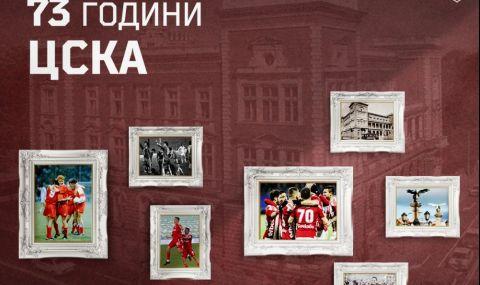 ЦСКА 1948: Родени в София! 73 години ЦСКА!