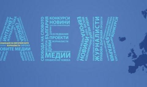АЕЖ: Законопроектът на ВМРО за медиите е противоконституционен