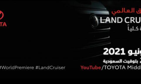 Новата Toyota Land Cruiser дебютира на 9 юни (ВИДЕО)