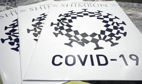 Организаторите на Токио 2020 бесни заради лого с COVID-19