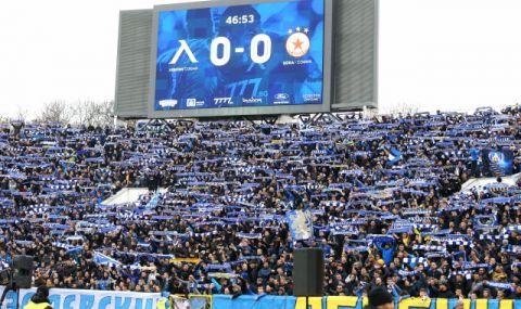 Феновете на Левски нарекоха стадиона на ЦСКА