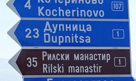 Голямо село иска да е част от Дупница