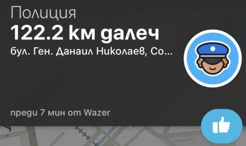 Трябва ли Waze да спре да показва полицаите на пътя?