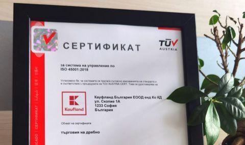 Пореден ISO сертификат за Kaufland България