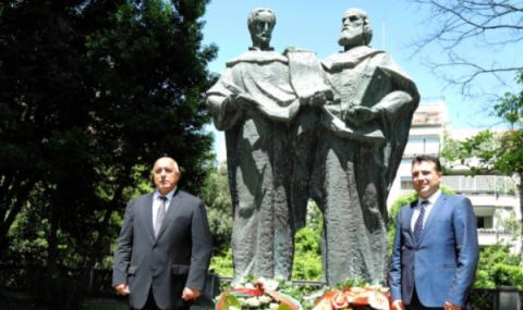 България и Северна Македония почитат заедно Св. Св. Кирил и Методий