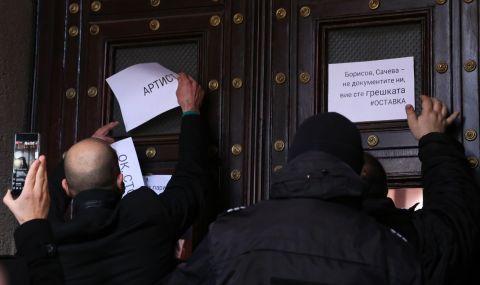 Протест поиска оставката на Сачева