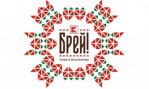 """Българските традиции стоят в основата на """"Брей!"""" - първата национална собствена марка на Kaufland България"""