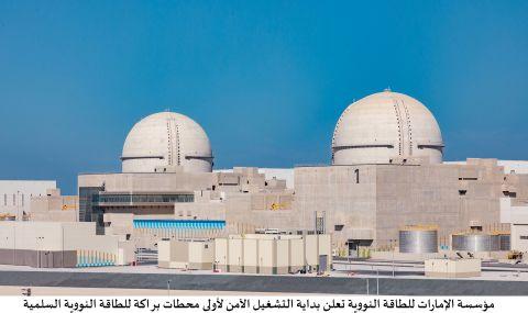 Арабската атомна централа е готова за експлоатация