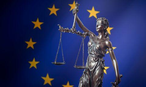 ЕК прие пакет за модернизиране на правосъдните системи на ЕС