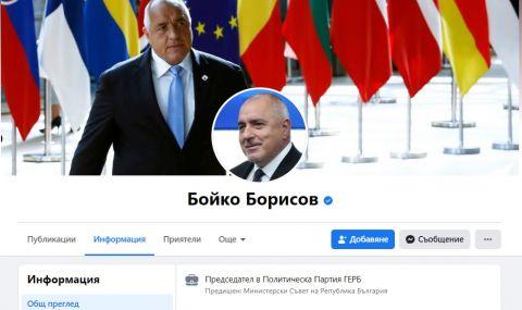 Борисов отбеляза, че вече не е премиер