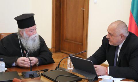 """Ловчанският митрополит """"целува ръката"""" на Борисов срещу близо 1 млн. лева за нов духовно-просветен център - 1"""