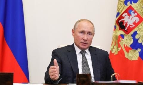 Путин с голямо предложение за САЩ