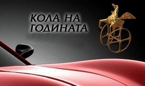 И кола на годината в България е...