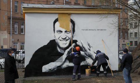Руските власти премахнаха голям графит на Навални в Санкт Петербург