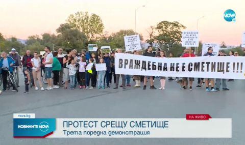 """""""Враждебна"""" излезе на протест заради сметище - 1"""