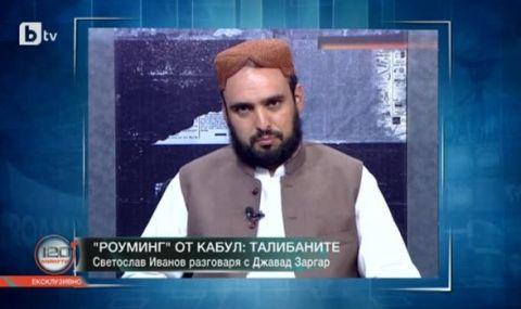 Талибаните: Българи, не се бойте от нас - 1