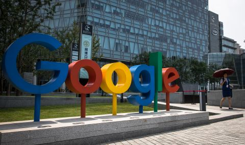 Голяма глоба за Гугъл - 1