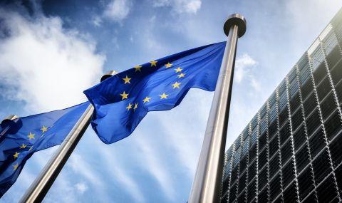Това е паметен момент за ЕС