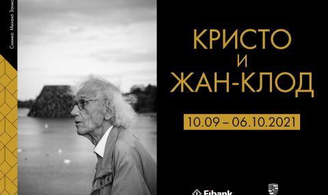 Първа изложба на Кристо и Жан – Клод ще бъде открита в София - 1