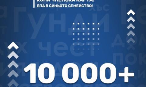 Левски обяви, че има заявени над 10 000 членски карти
