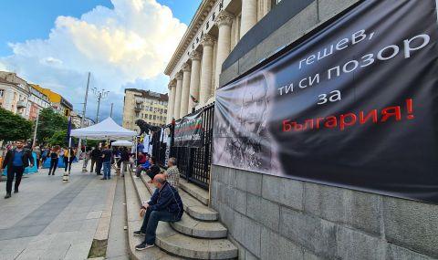 Нова процедура за европрокурори в Съдебната палата. Навън протест