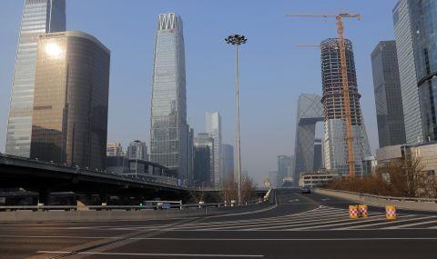 Пекин изпревари Ню Йорк