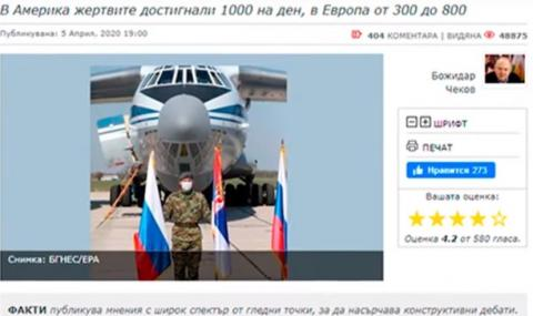 В Русия цитират материал във ФАКТИ