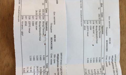 Унижение! Вижте каква заплата получи медицинска сестра на първа линия (СНИМКА) - 2