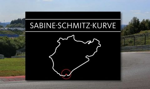 Нюрбургринг ще има завой с името на покойната Сабине Шмитц - 1
