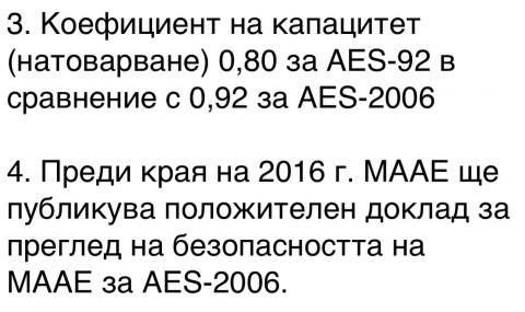 Стефан Гамизов: Ето защо Йордания се отказа от реакторите за АЕЦ Белене - 2