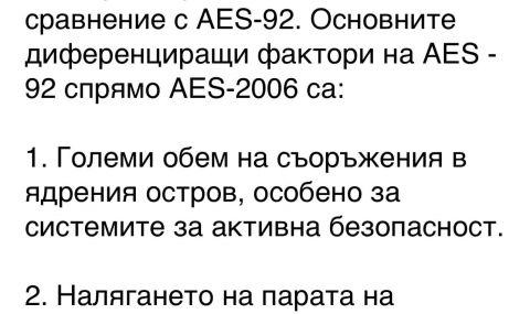 Стефан Гамизов: Ето защо Йордания се отказа от реакторите за АЕЦ Белене - 3