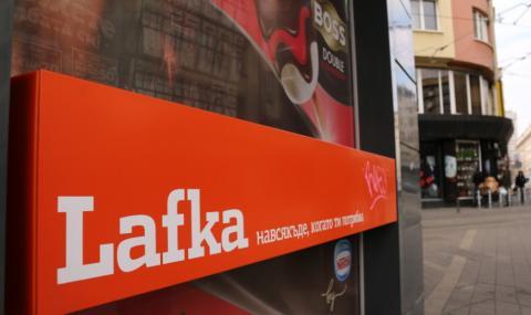 Официално: Lafka преустанови дейност