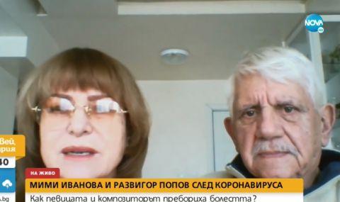 Мими Иванова и Развигор Попов пребориха COVID-19
