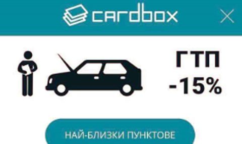 Техническите прегледи за автомобили поскъпват. Как да плащаме по-малко за ГТП?