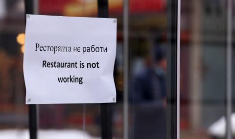 Собственици на заведения излизат на протест