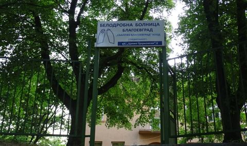 Полиция и прокуратура влязоха в белодробната болница в Благоевград
