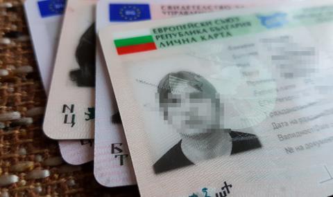 11 държави признават изтекли български лични документи