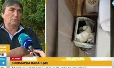 Семейство се оплака от лоши условия в хотел в Черноморец