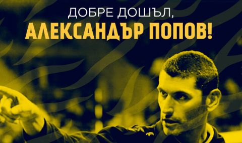 Треньорът на волейболния ЦСКА напусна тима - премести се в Хебър Пазарджик