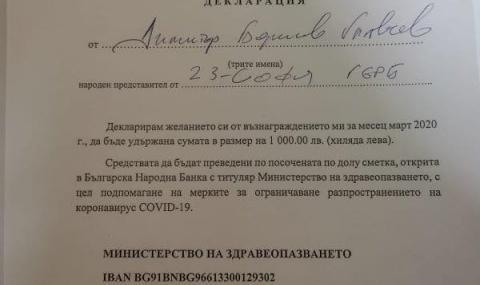 Депутатите от ГЕРБ даряват 1000 лв. от заплатите си - 2
