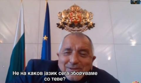 Борисов към македонски журналист: На какъв език си говорим с тебе?