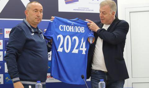 Мъри Стоилов: Затварям чалготеката Левски! - 1