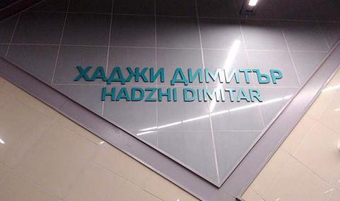 Започва разширение на метрото - 1