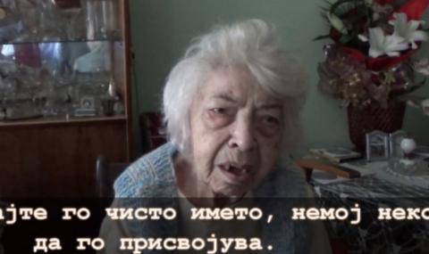 Внучката на Гоце Делчев: Дядо ми ще се обърне в гроба! (ВИДЕО)
