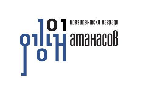 """Започва конкурсът за Награда """"Джон Атанасов"""" – 2021 година"""