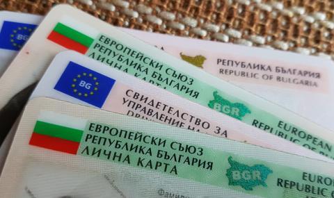 Удължава се срокът на изтичащите лични карти и шофьорски книжки