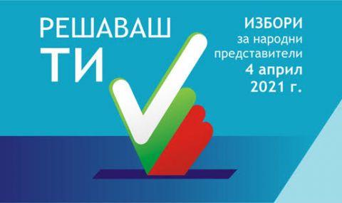 Избори за народни представители 2021: Как да гласувате с хартиена бюлетина?